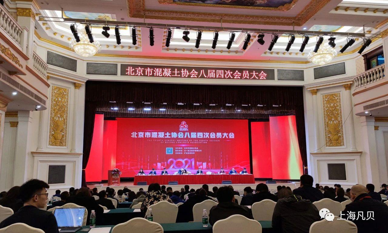 行业   北京混凝土协会八届四次会员大会在长沙召开