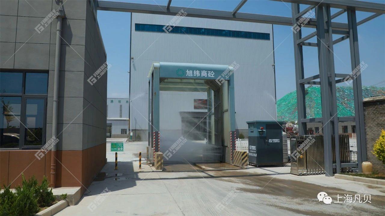 走进陕西旭纬 | 四车位F30砂石分离机首秀 全套砼站环保设备落地…(视频)