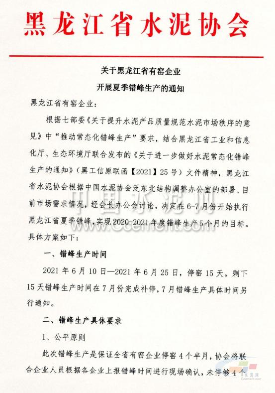 关注 | 商混成本又要涨了!今天起东三省、河南、河北、山东、山西超300家水泥企业集体停限产!