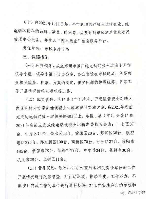 关注 | 郑州市推广使用纯电动车混凝土运输车实施方案