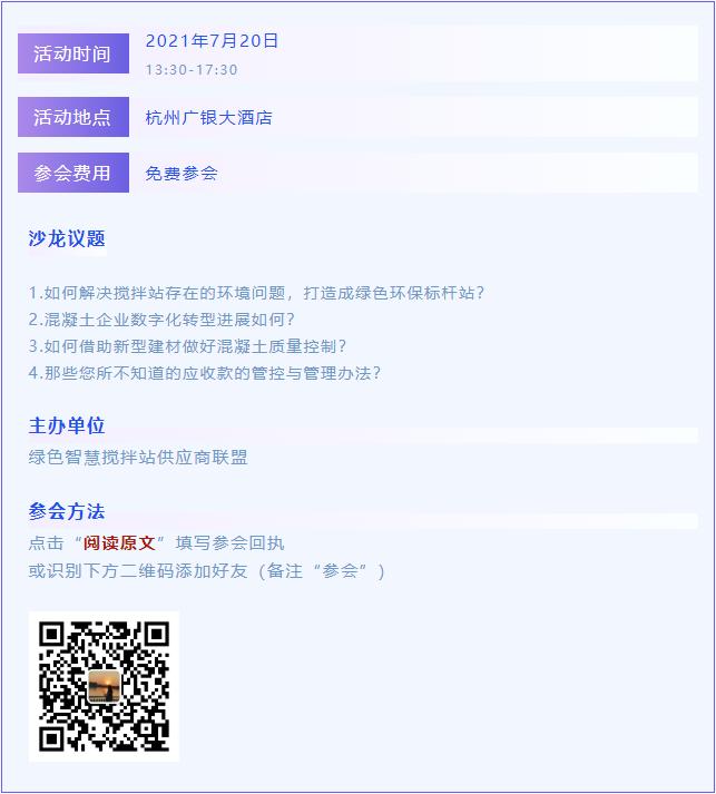 免费沙龙丨绿色搅拌站联盟邀您共赴七月杭州之约