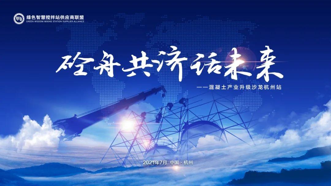 砼舟共济话未来 | 混凝土产业升级沙龙在杭州举行