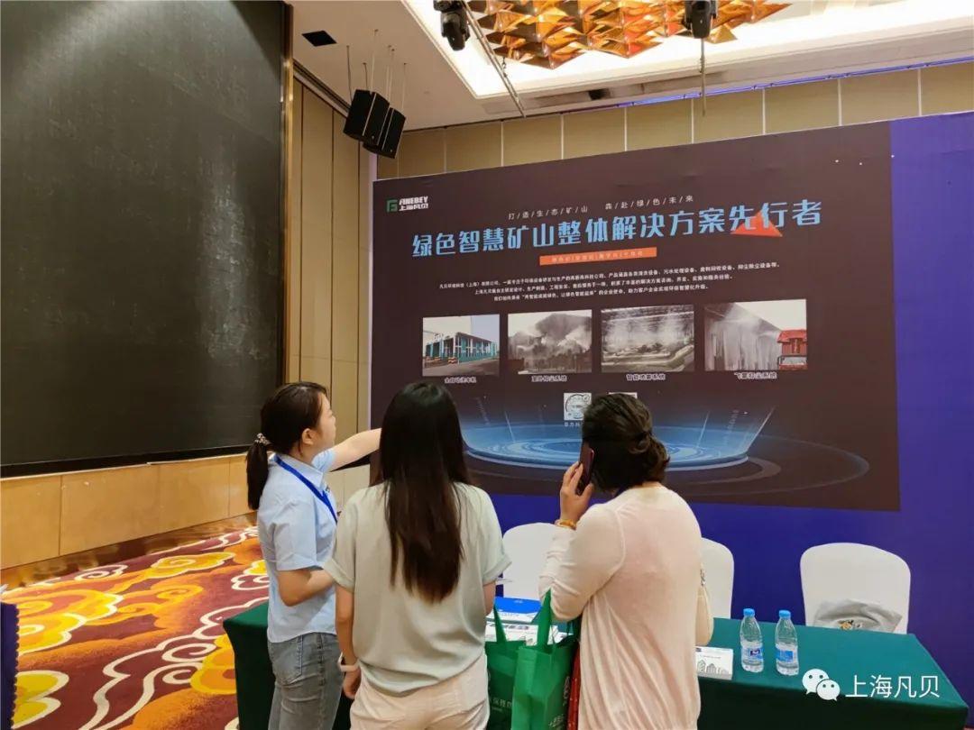 行业 | 上海凡贝亮相第八届全国砂石骨料行业科技大会并作主题报告