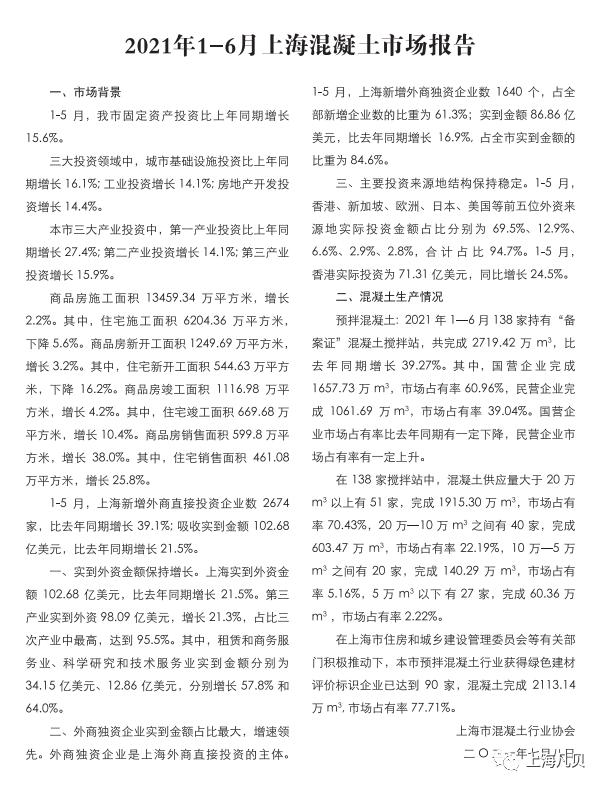 关注   2021年1—6月上海混凝土、干混砂浆市场报告