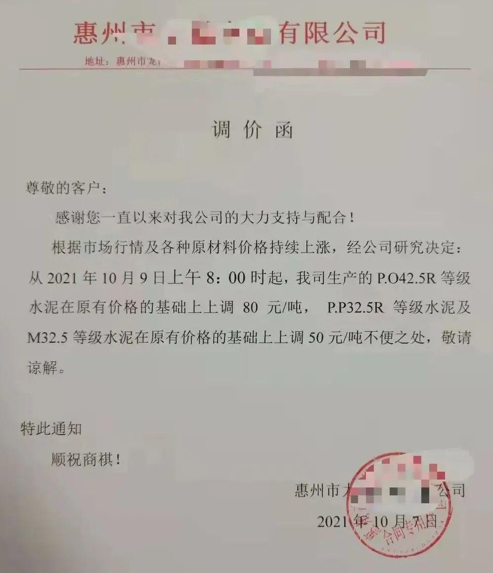 关注   停产了!广东、辽宁发布限电通知,水泥价格一次上涨200元/吨!